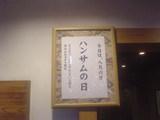 tokyo-2010-8-06se%20004.jpg